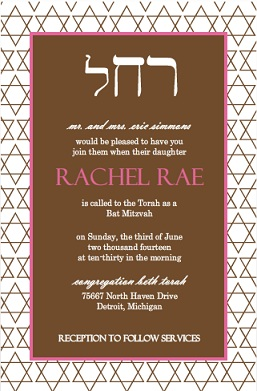 Simple Pink And Brown Star Of David Pattern Bat Mitzvah Invitation